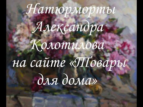 Натюрморты Александра Колотилова на сайте Товары для дома