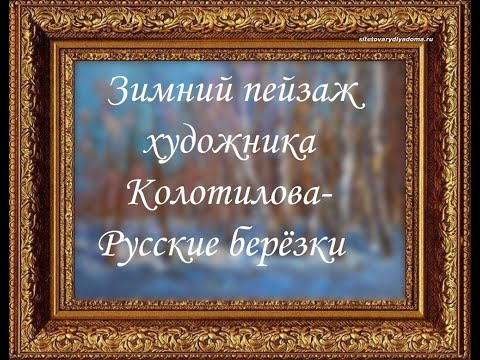 Зимний пейзаж художника Колотилова Русские берёзки
