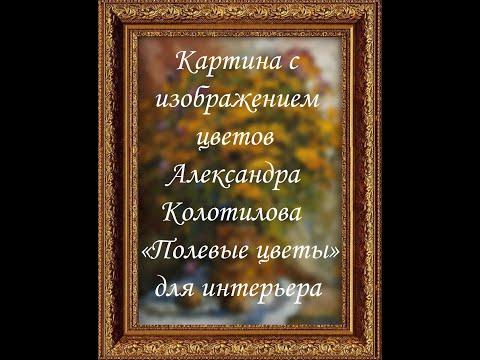 Картина с изображением цветов Александра Колотилова «Полевые цветы» для интерьера