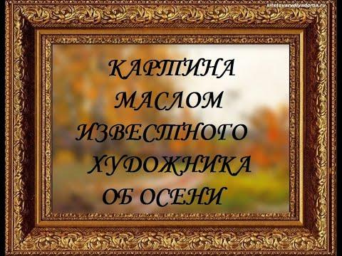 Картины русских художников об осени Пейзаж осенний «Октябрь»