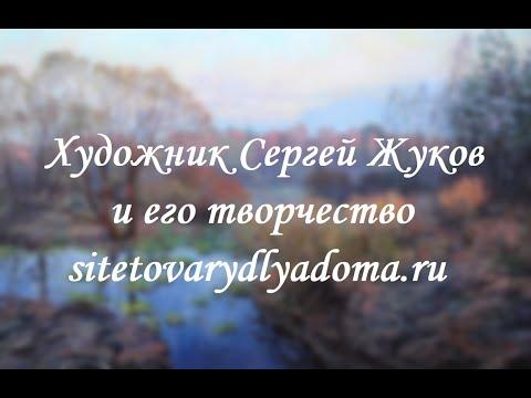 Художник Сергей Жуков и его творчество
