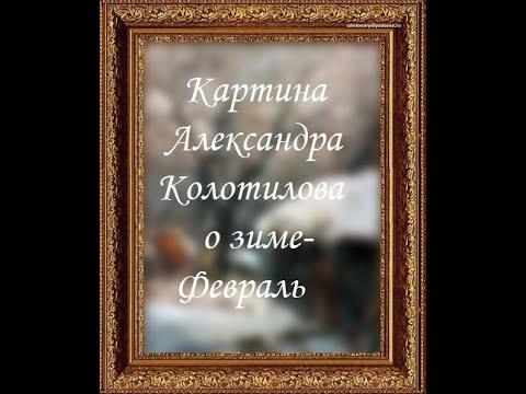Картина Александра Колотилова о зиме Февраль