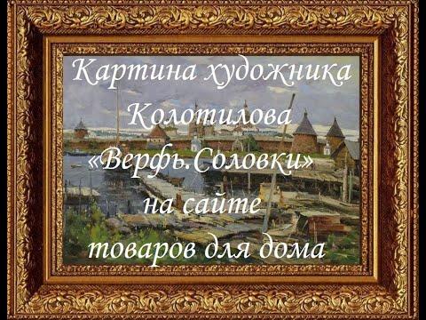 Картина художника Колотилова «Верфь Соловки» на сайте товаров для дома