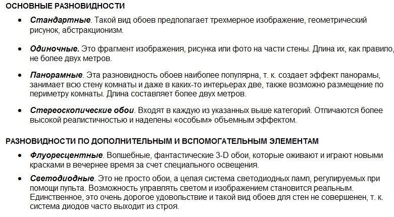 vidy-3D-oboev-dlya-inter'era-na-sajte-tovary-dlya-doma