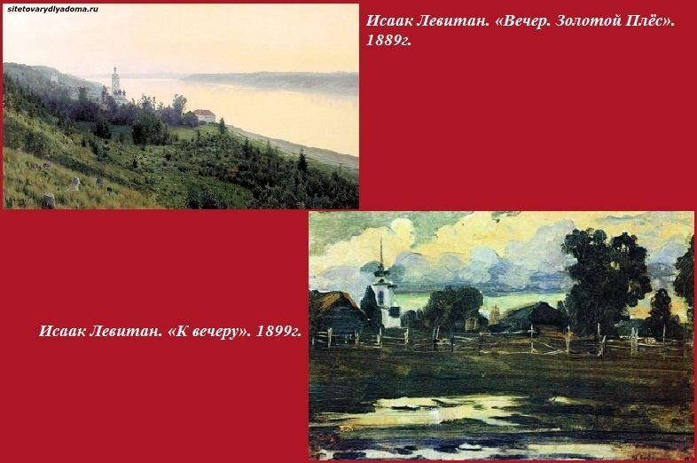 храмы в картинах Исаака Ильича Левитана