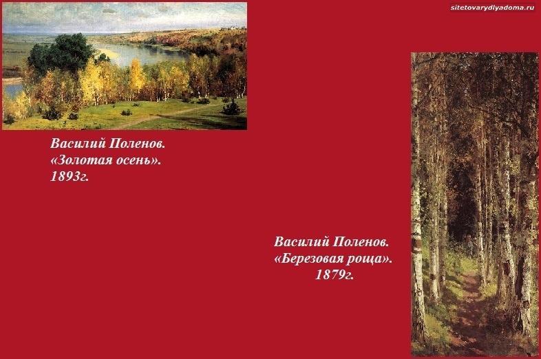 картины с берёзой в творчестве Василия Дмитриевича Поленова