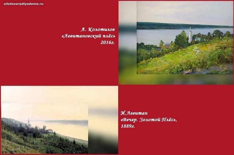традиции живописи Левитана и картина Левитановский плёc