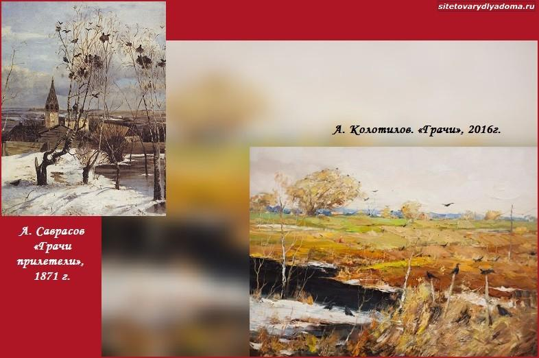 традиции живописи Саврасова и картина Грачи