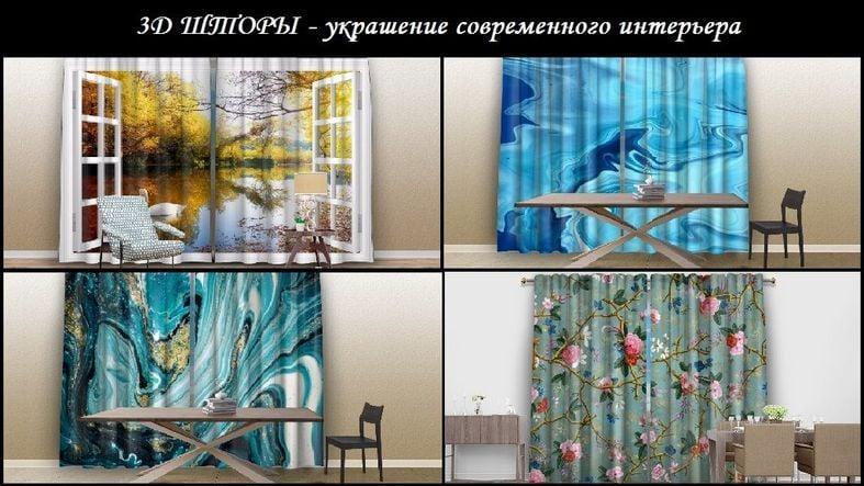 о сайте-сайт товары для дома-3D шторы