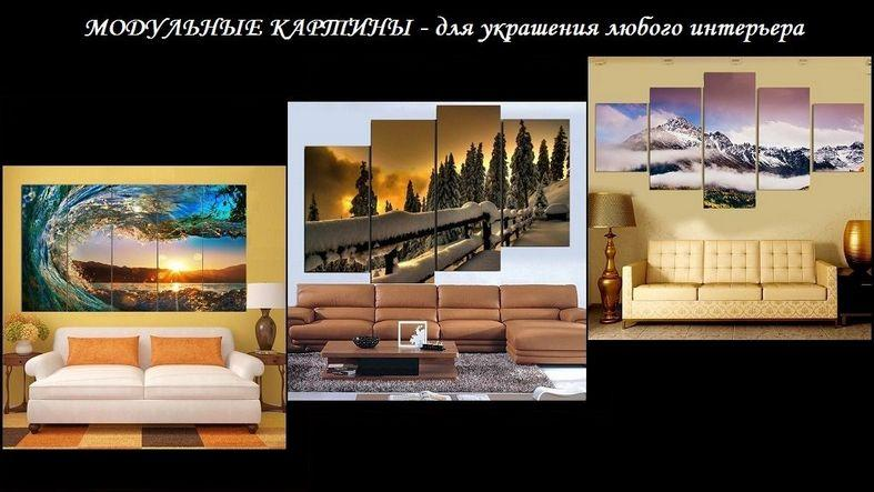 о сайте-сайт товары для дома-модульные картины