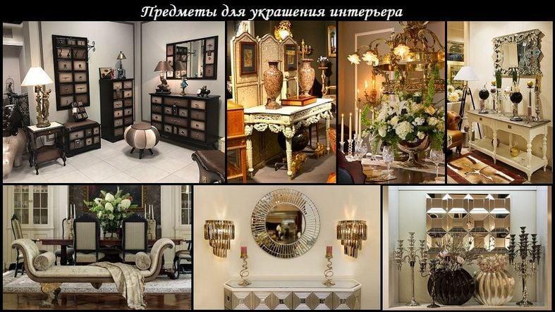 о сайте-сайт товары для дома-предметы интерьера