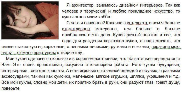 о мастере М.Самариной и ее авторских куклах