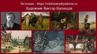 Виктор Васнецов и его биография — Сайт Товары для дома