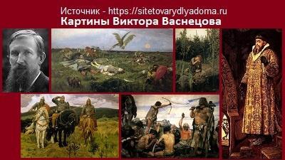 Картины Виктора Васнецова — Сайт Товары для дома