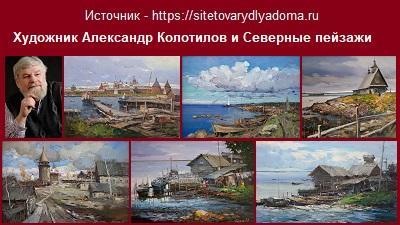 Художник Александр Афанасьевич Колотилов и Северные пейзажи - статья