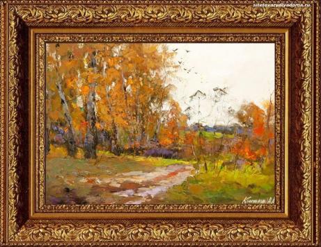 пейзаж осенний Октябрь